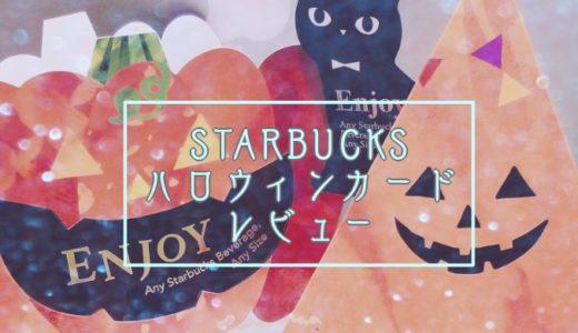 スターバックス【ハロウィン2018】パンプキン型のビバレッジカードが登場!