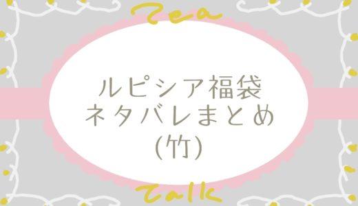 2019年版|ルピシアの福袋(竹)全ネタバレまとめ!2018中身公開