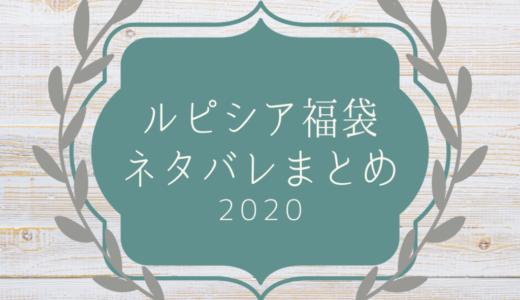【最新】2020年冬のルピシア福袋中身公開!全ネタバレまとめ