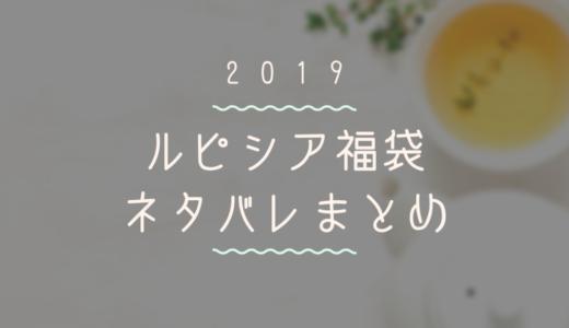 2019年夏のルピシア福袋(竹)中身公開!全ネタバレまとめ